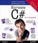 Изучаем C#. Включая C# 5.0, Visual Studio 2012 и .NET 4.5 Framework